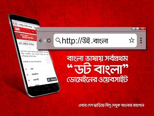 we-bangla
